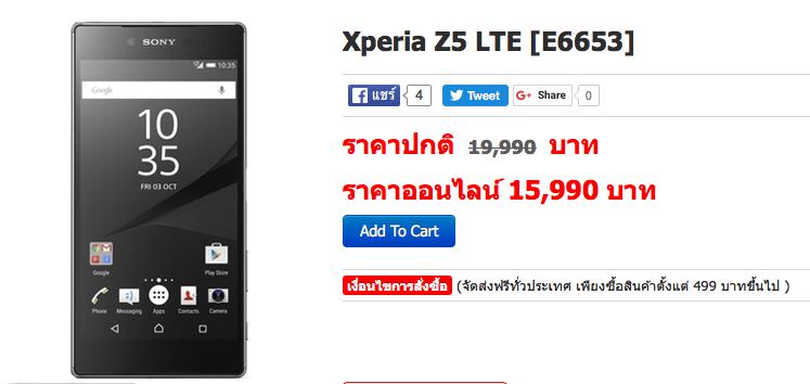 Sony Xperia Z5 Jaymart