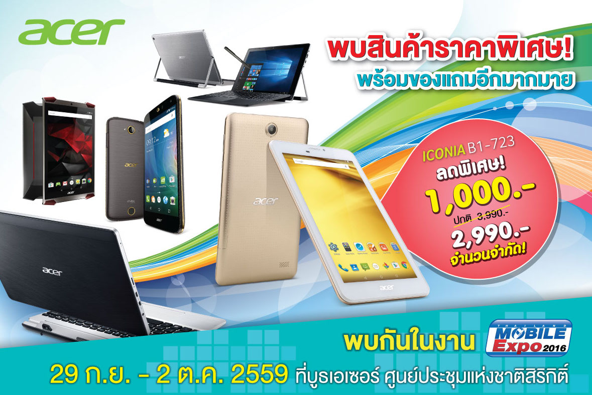 TME-2016-Acer-Promotion-SpecPhone-00001