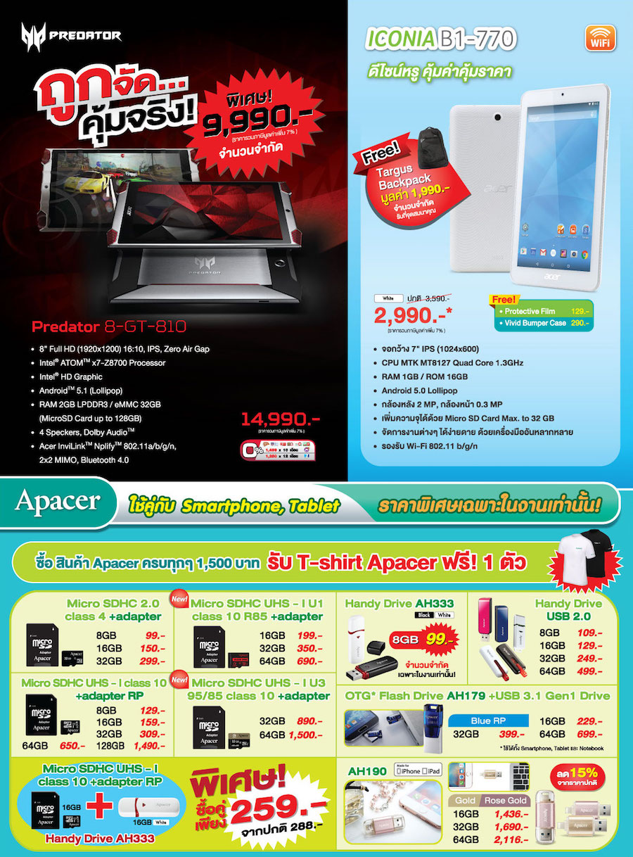 TME-2016-Acer-Promotion-SpecPhone-00003