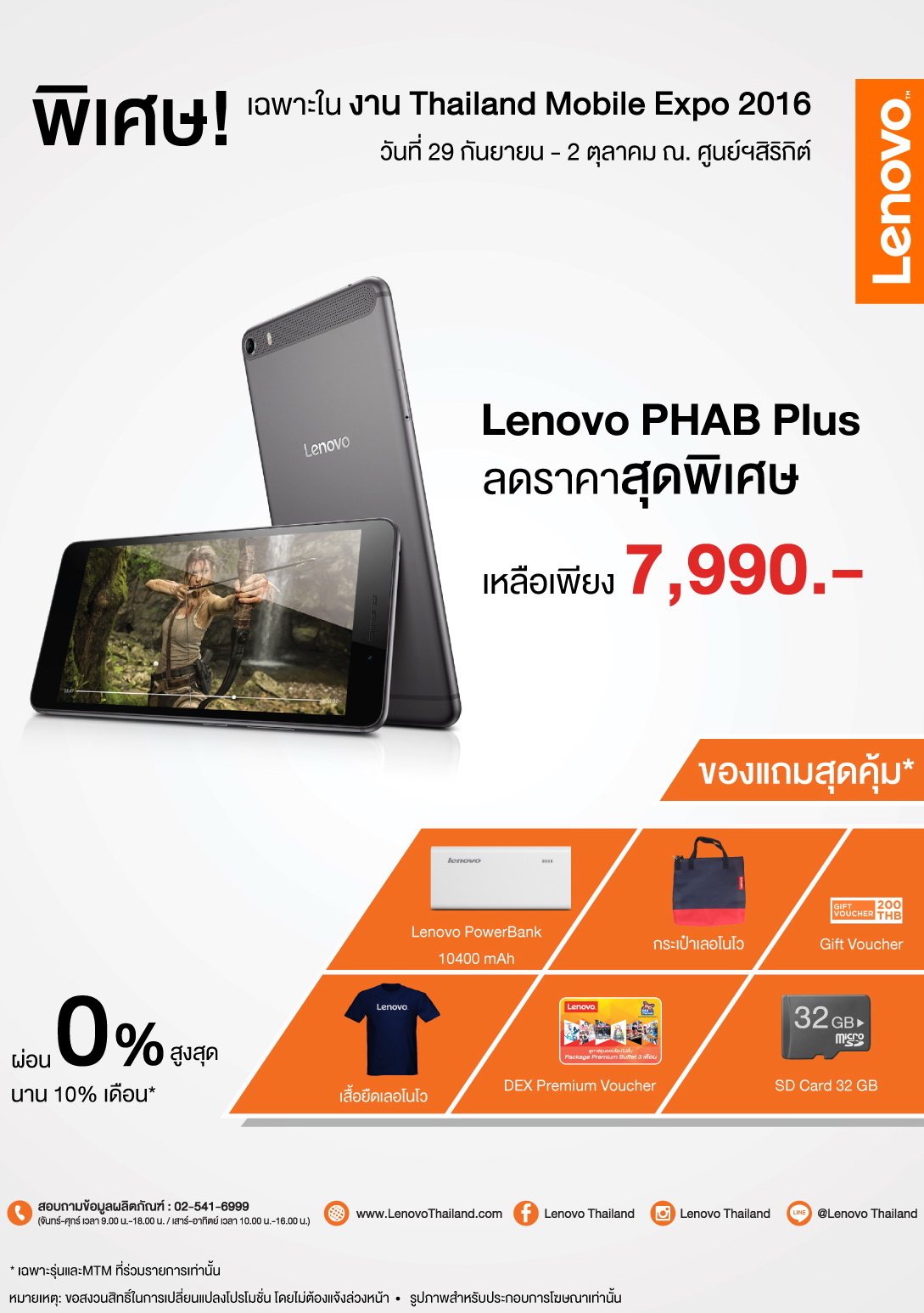 TME-2016-Lenovo-Promotion-SpecPhone-00002