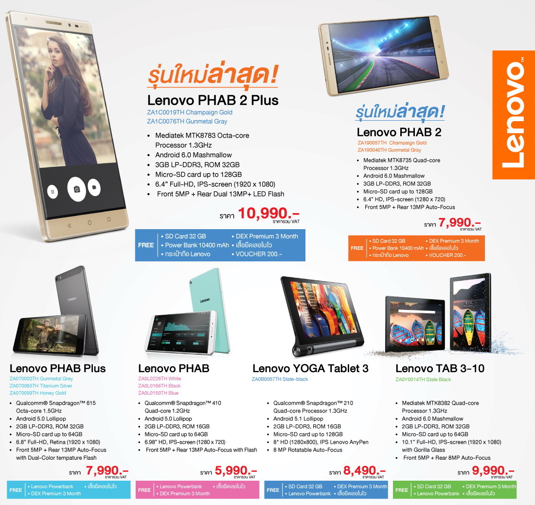 TME-2016-Lenovo-Promotion-SpecPhone-00003