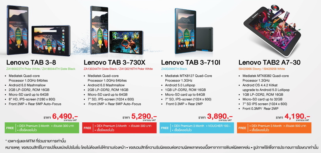 TME-2016-Lenovo-Promotion-SpecPhone-00004
