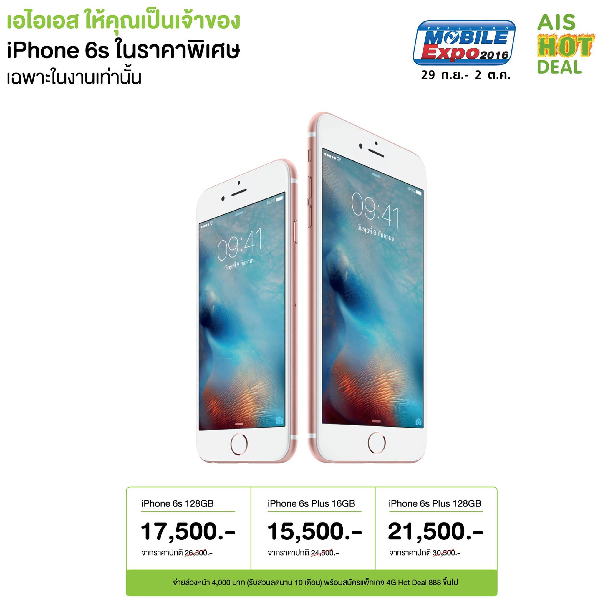 TME-2016-iPhone-Promotion-SpecPhone-00001