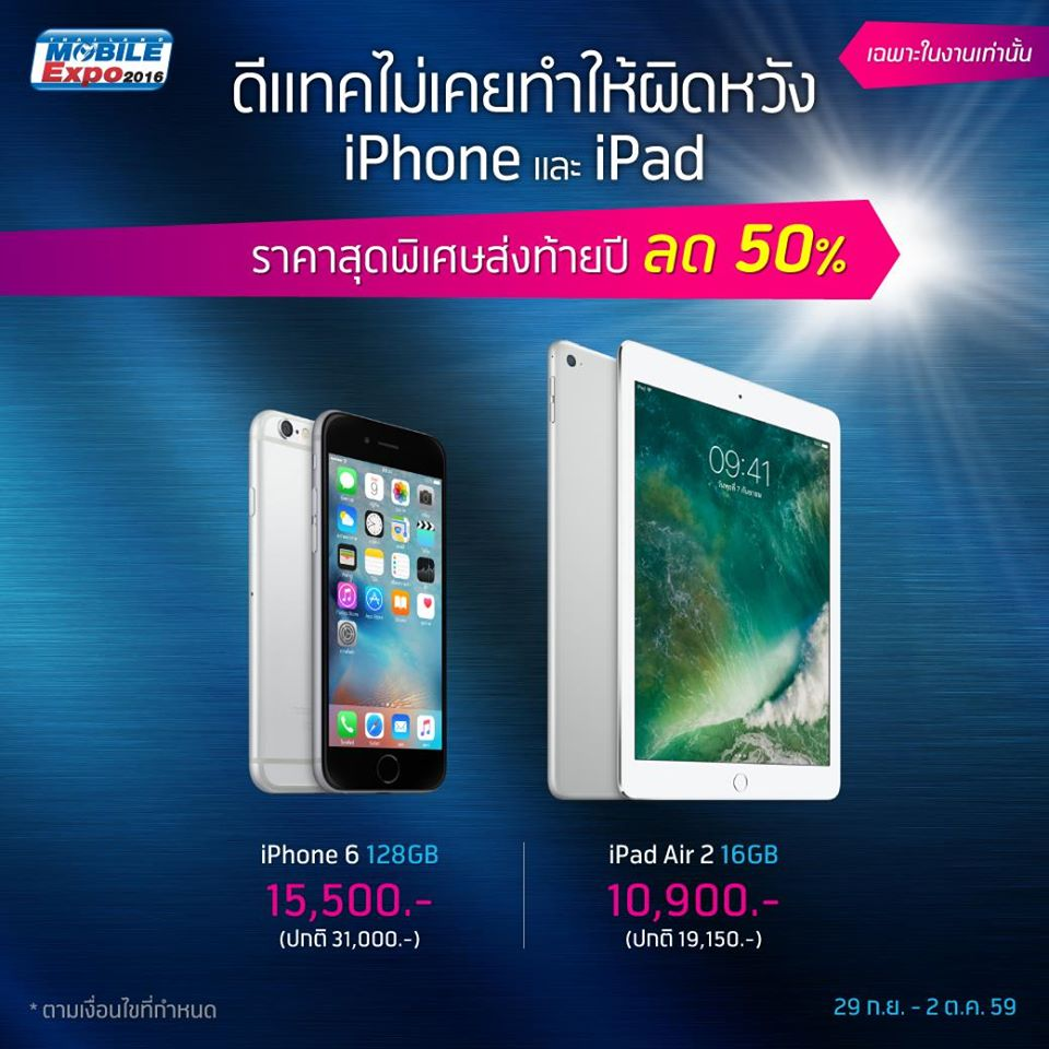 TME-2016-iPhone-Promotion-SpecPhone-00002