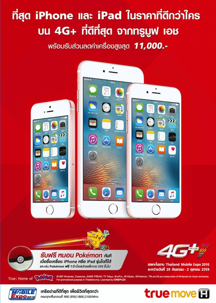 TME-2016-iPhone-Promotion-SpecPhone-00004