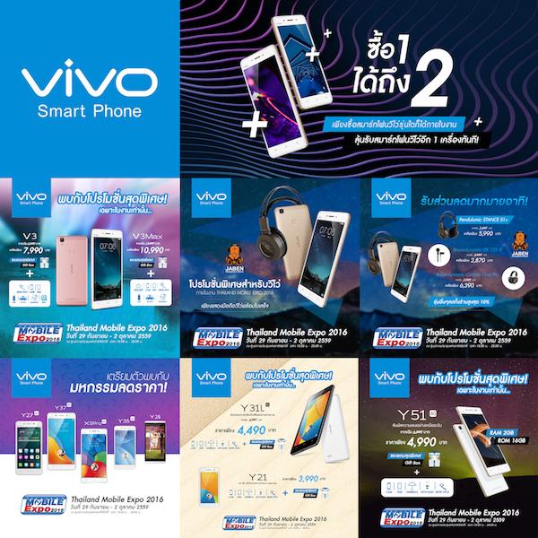 Vivo-Smartphone-Promotion-TME-2016-00003