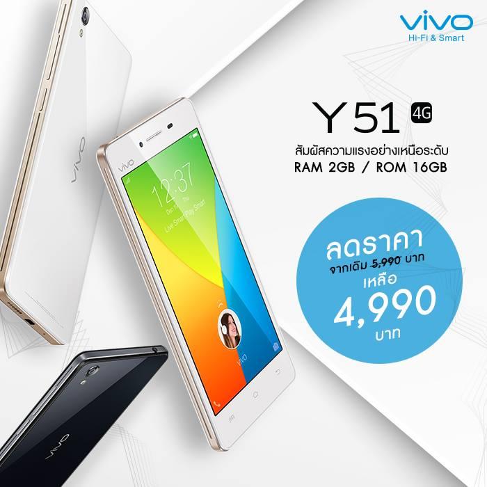 Vivo-Y51-Discount-SpecPhone