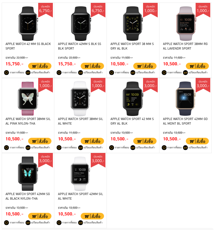 bananastore-apple-watch-series-1-promotion