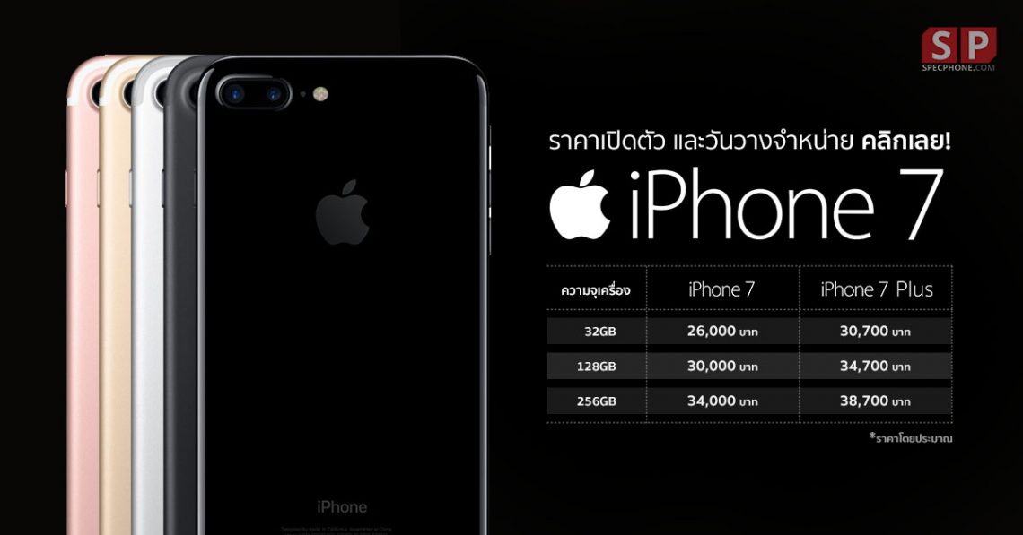 รวมข้อมูล ราคา iPhone 7 สเปคและวันเปิดตัว วันวางจำหน่าย อัพเดตล่าสุด