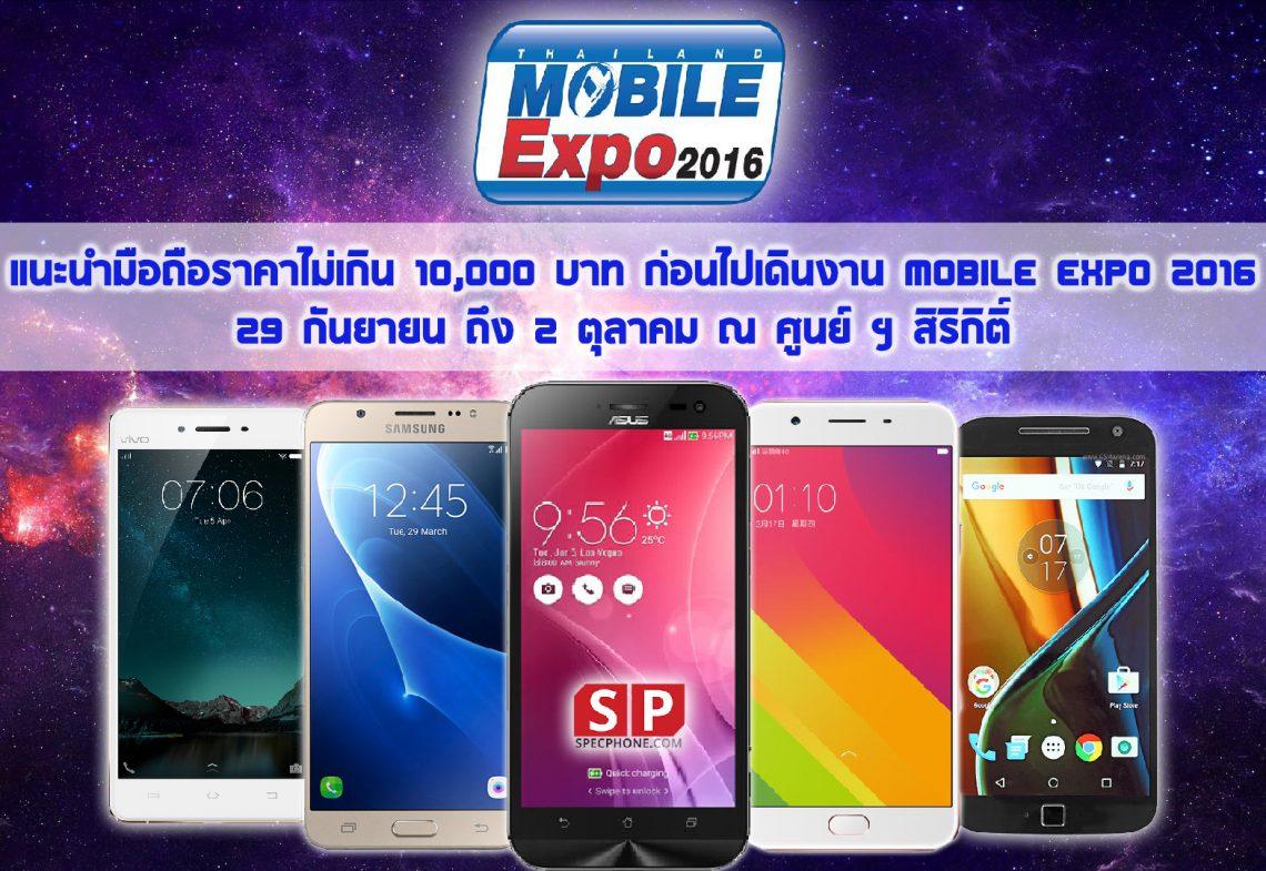 [TME 2016] ห้ามพลาด !! แนะนำมือถือน่าซื้อราคาไม่เกิน 10,000 บาทพร้อมโปรโมชั่นเด็ด ๆ ก่อนไปเดินงาน Mobile Expo 2016 !!