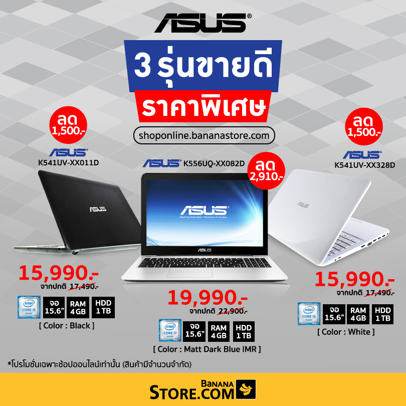 Ad9_Asus_Special-price-3Models