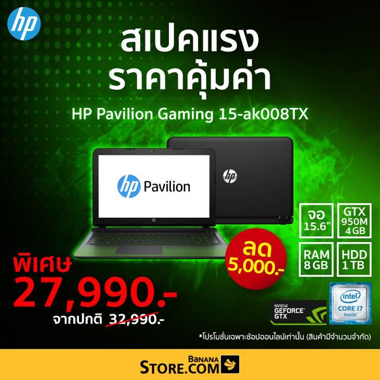 HP Pavilion Gaming 15 ak008TX