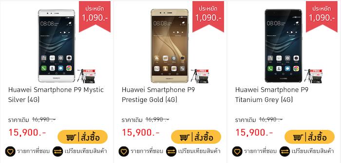 Huawei-P9-Special-Price-BananaStore-00001