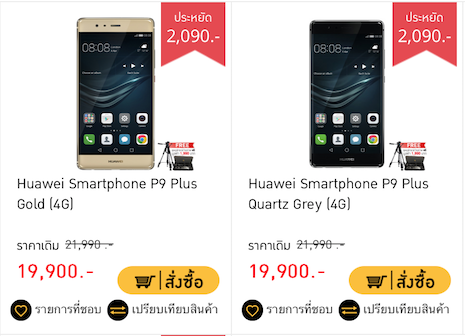 Huawei-P9-Special-Price-BananaStore-00002
