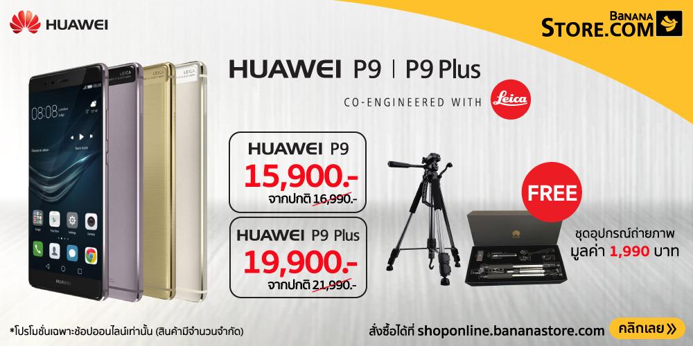 Huawei-P9-Special-Price-BananaStore