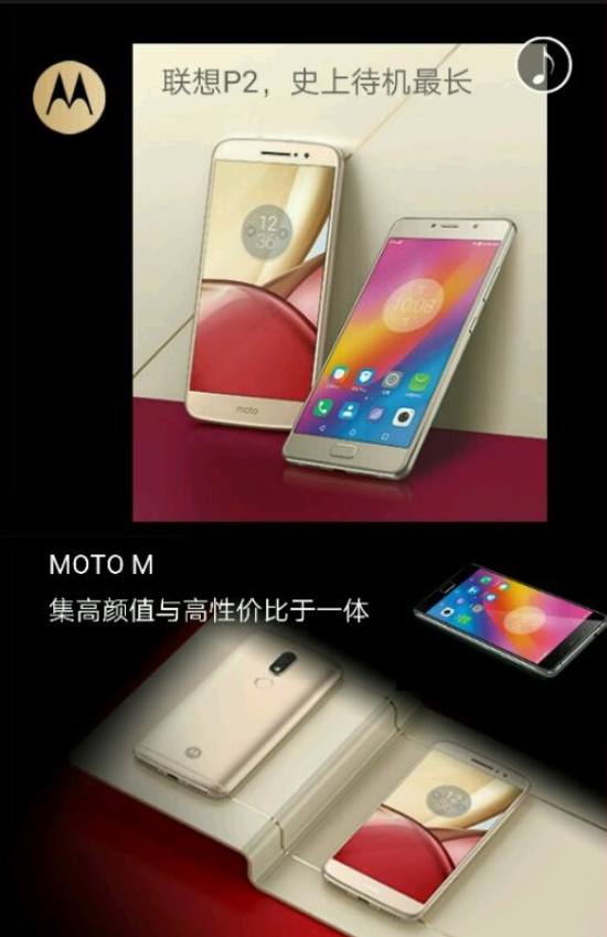 Motorola-Moto-M-and-Lenovo-P2-will-be-unveiled-on-November-8th (1)