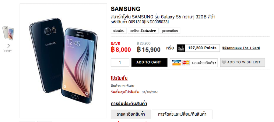 Samsung Galaxy S6 Special Price Central Online
