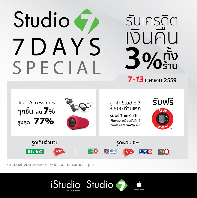 Studio-7-Promotion-7-Day-Special-SpecPhone-00001
