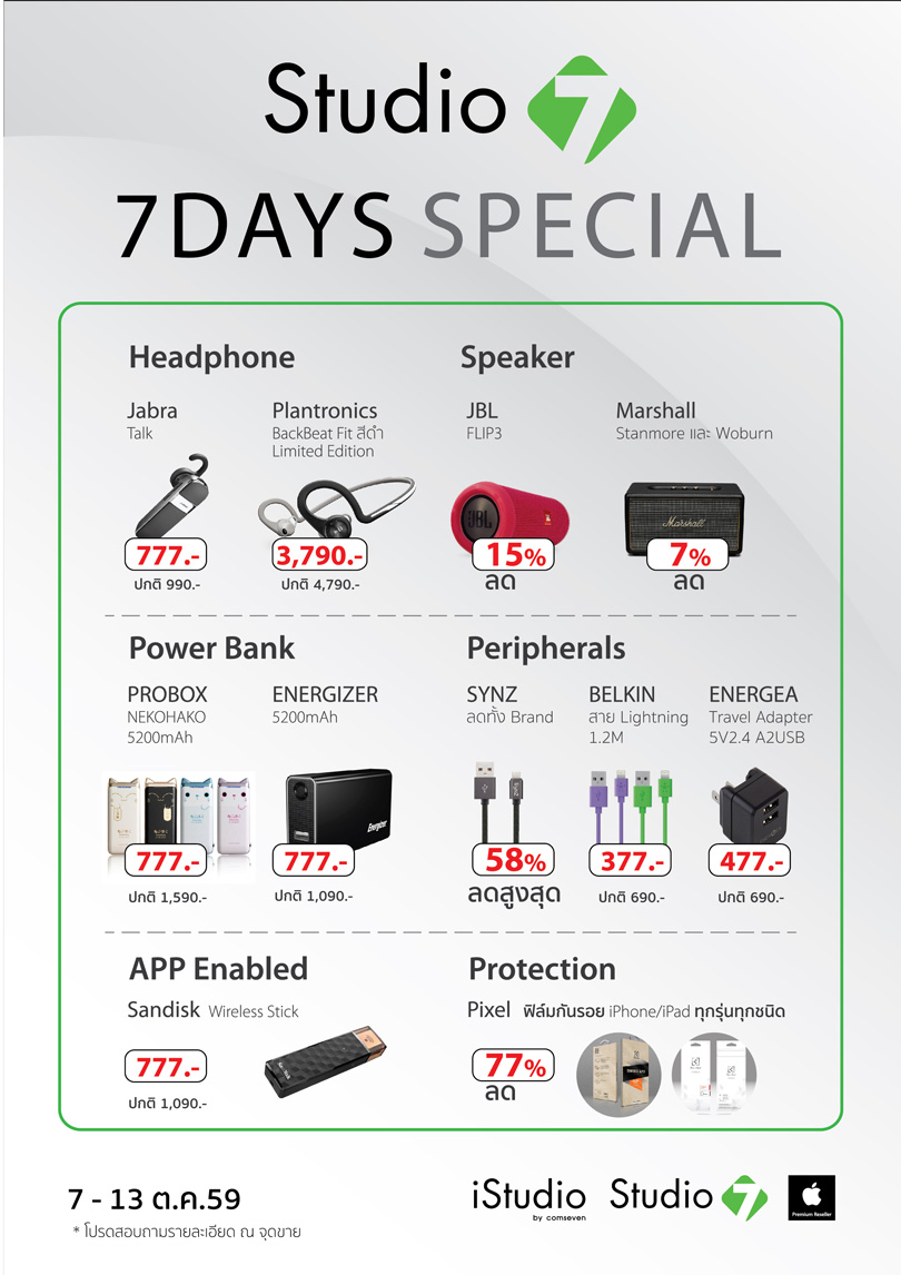 Studio-7-Promotion-7-Day-Special-SpecPhone-00003