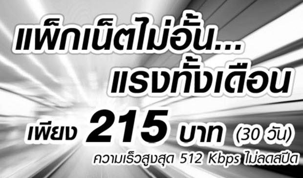 โปรมันได้! TrueMove H ออกโปรเสริมตัวใหม่ เน็ตความเร็ว 512 Kbps เล่นได้ไม่อั้น ไม่มี FUP เดือนละ 215 บาท แต่….