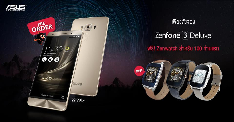 ASUS พร้อมเปิดจอง ASUS Zenfone 3 Deluxe จัดเต็มด้วยโปรโมชันสุดพิเศษ รับเลย ZenWatch 2