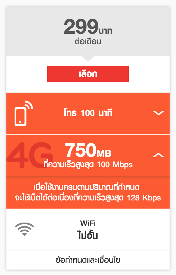 dtac-TrueMove-H-AIS-Post-Paid-299-Baht-Package-SpecPhone-00004
