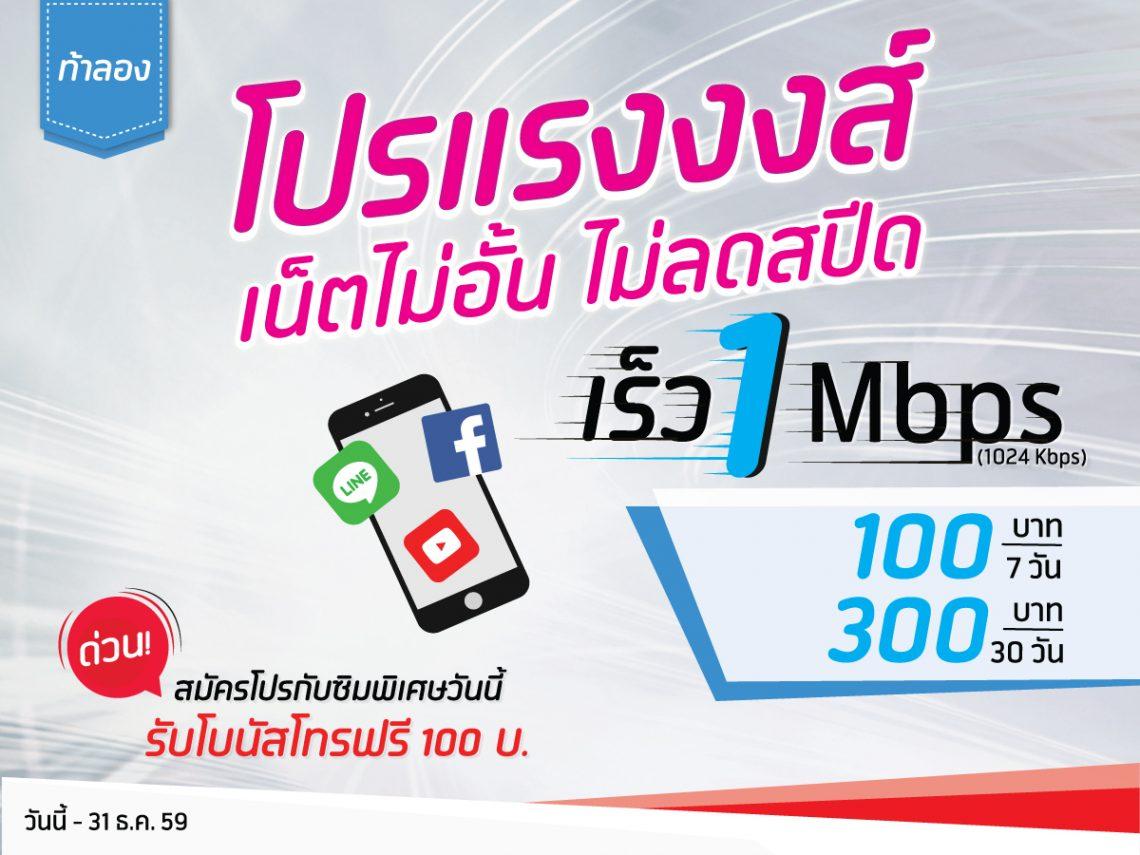โปรลับ โปรแรง dtac เน็ตไม่อั้น 1 Mbps ไม่ลดสปีด แถมโทรฟรีในเครือข่าย ราคาเริ่มต้น 100 บาท