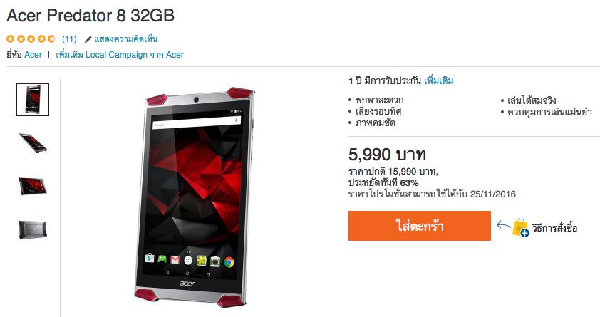 Acer Predator 8 Special Price 5990 Baht