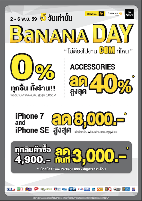 Banana-Days-Promotion-SpecPhone-00001