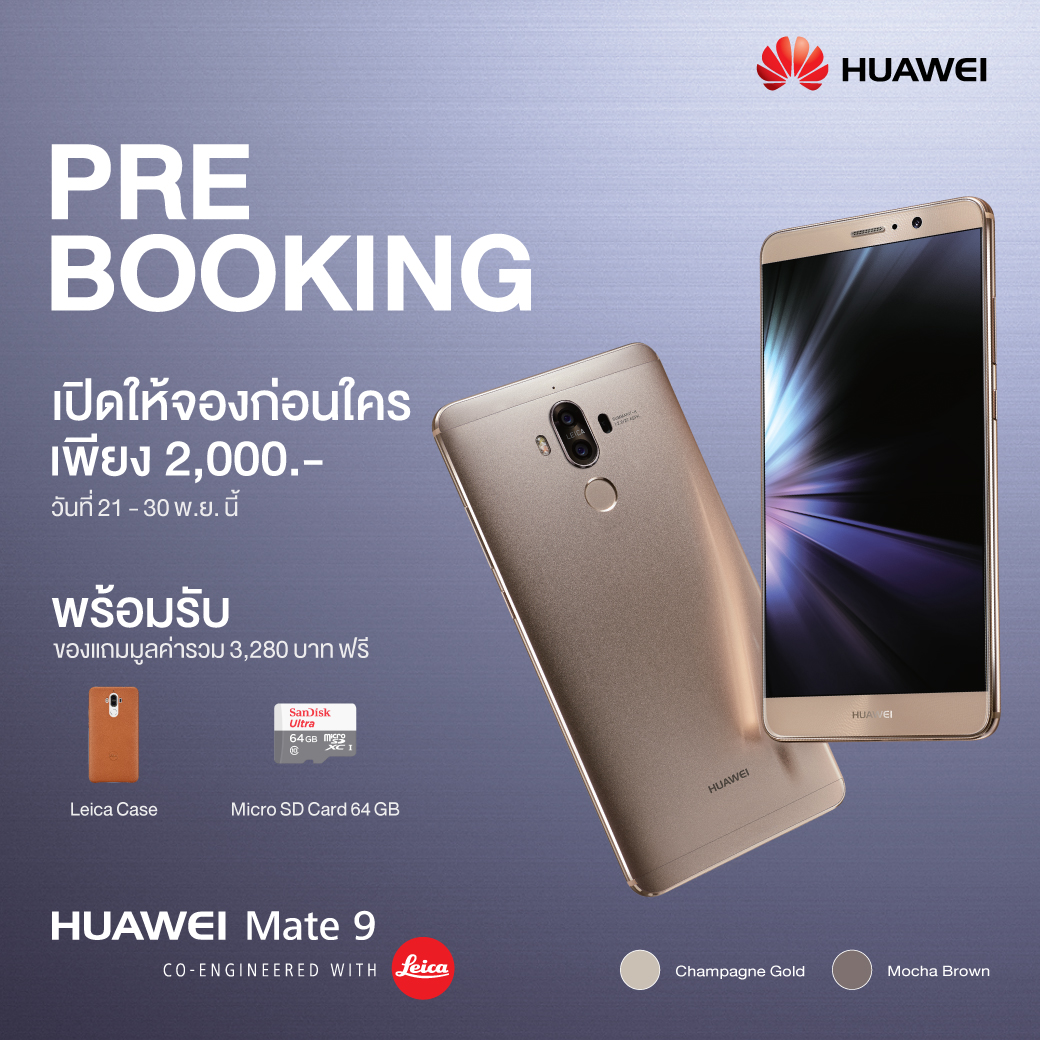 Huawei Mate 9 Pre-Booking_Promotion