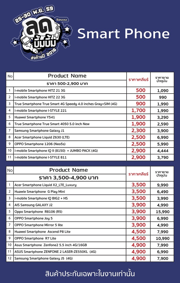 Price-List-lodboomboom-25-30Nov2016-001