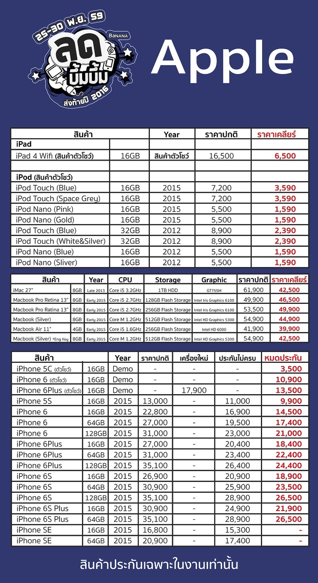 Price-List-lodboomboom-25-30Nov2016-005