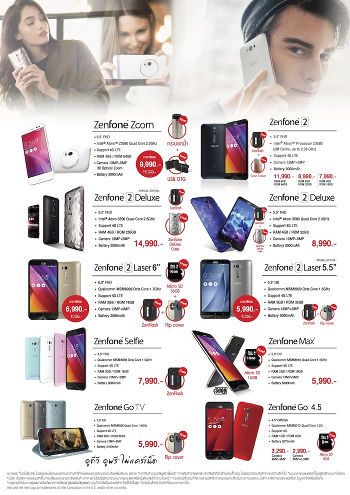 Promotion-ASUS-Commart-Work-2016-SpecPhone-00001