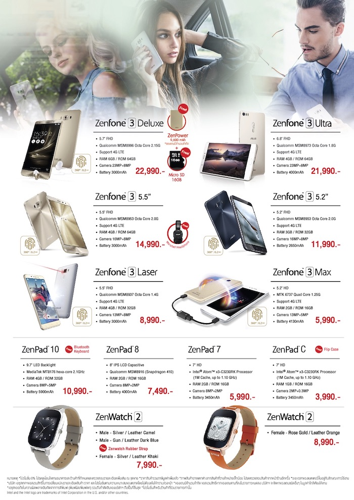 Promotion-ASUS-Commart-Work-2016-SpecPhone-00002
