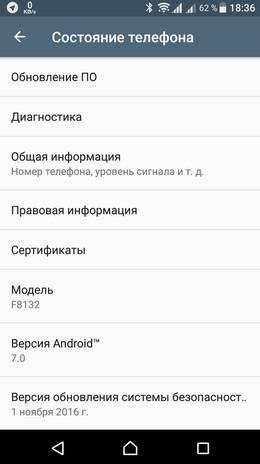 Sony-Xperia-X-Performance-Android-Nougat-update-01