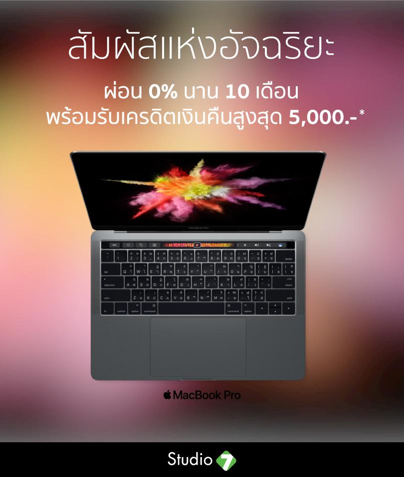Studio7-MacBook-Pro-Nov-2016