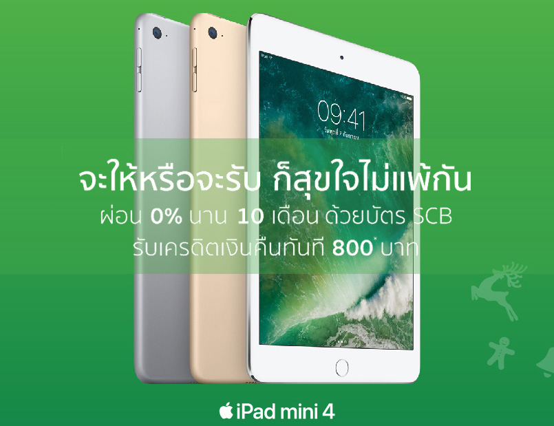 Studio7 iPad mini 4 Promotion due 31dec2016 cove