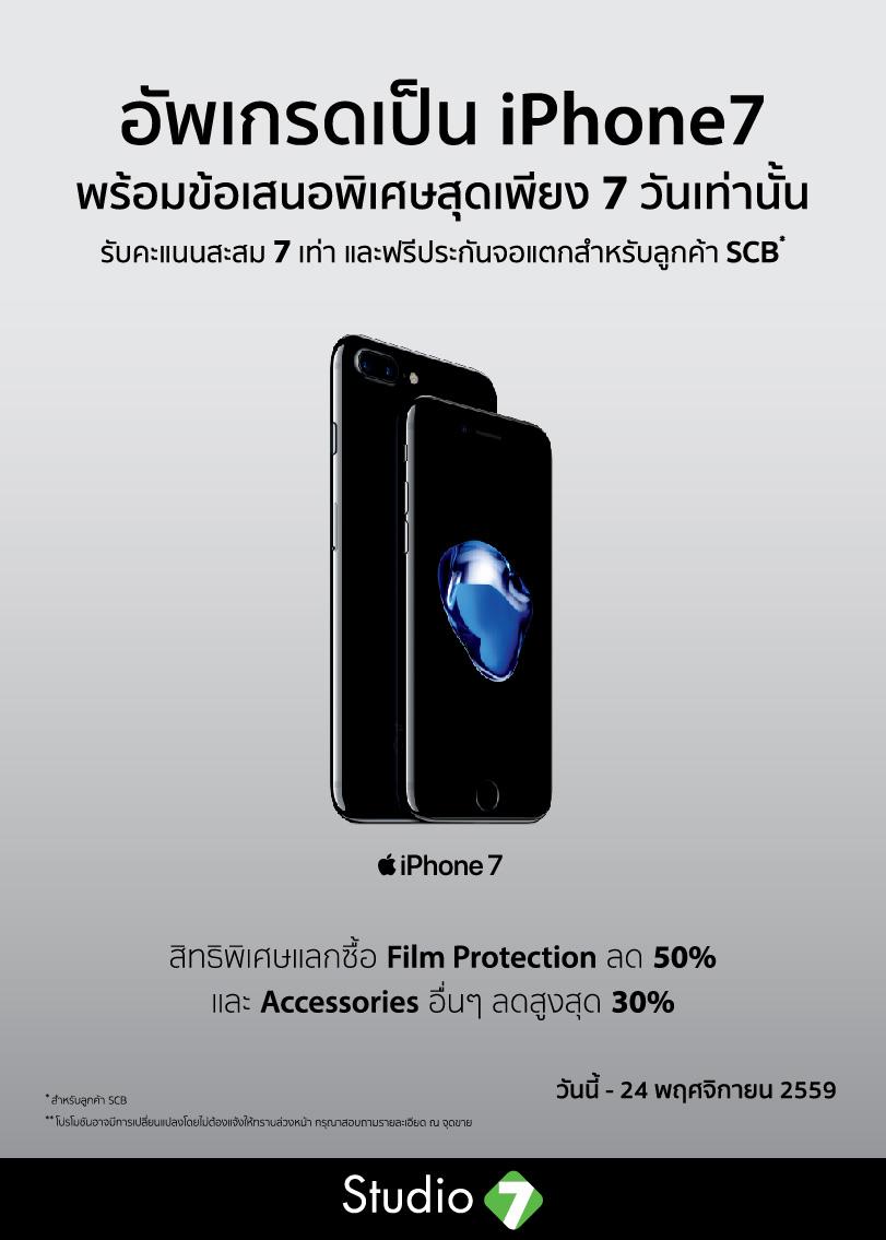 Studio7-iPhone7-Exclusive-Pro-SCB