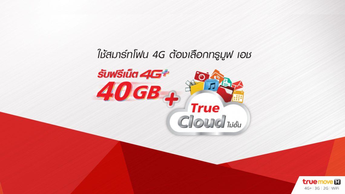 TrueMove H จัดหนัก เปิดเบอร์ใหม่ เน็ต 4G+ เพิ่มฟรี 40 GB และ True Cloud แบบไม่อั้น!!