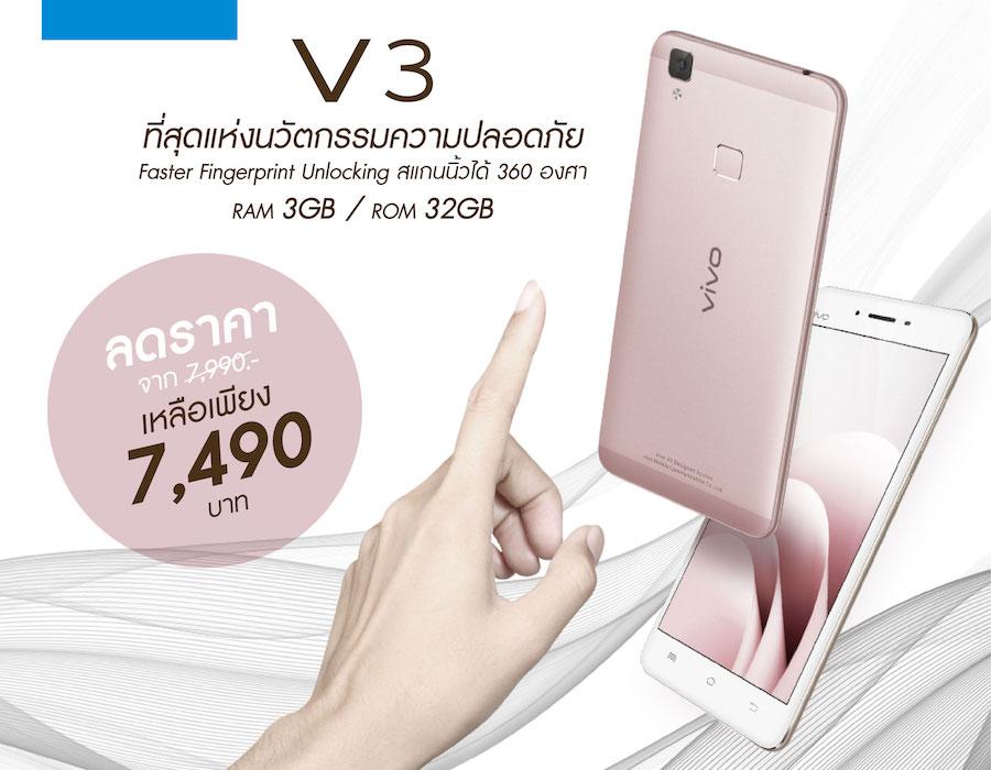 [PR] Vivo V3  กลับมาพร้อมปรับราคาอีกครั้ง เหลือเพียง 7,490 บาทเท่านั้น!!