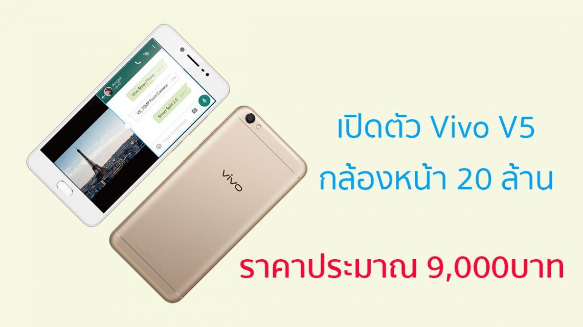 เปิดตัว Vivo V5 กล้องหน้า 20 ล้าน IMX376 ชิป Hi-Fi ในราคาประมาณ 9,000 บาท!!
