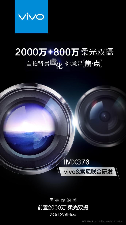 vivo-x9-dual-front-IMX376