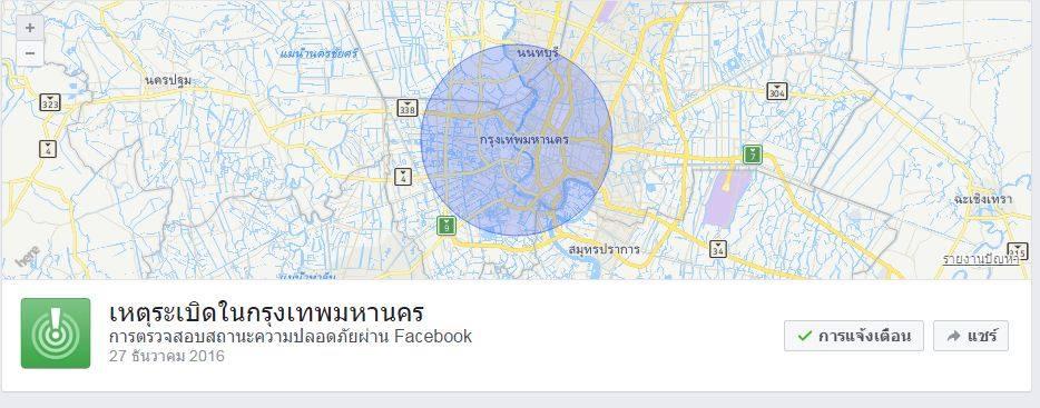ไม่มีระเบิดใด ๆ ทั้งสิ้น!! Facebook แจ้งเตือนพลาด เนื่องจากโดนเว็บ Clickbait ปั่น