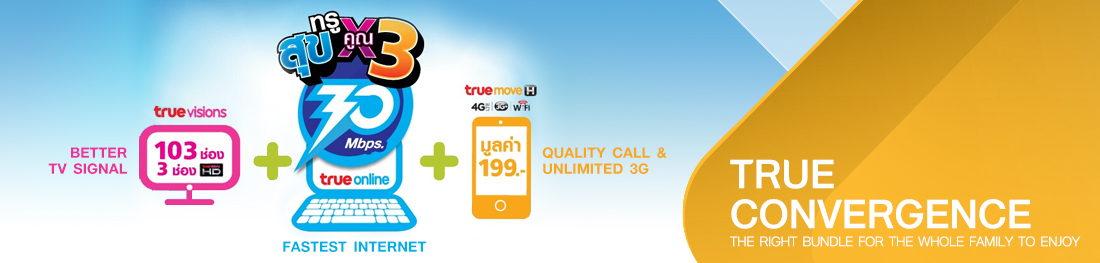 TrueMove-H-4G-Plus-End-of-Year-SpecPhone-00004