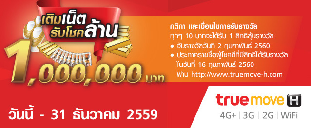 TrueMove-H-add-on-prepaid-ney-year-promotion-008