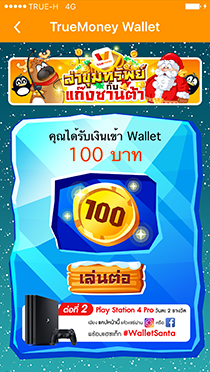 TrueWallet-Special-Santa-Gang-Activity-SpecPhone-00004