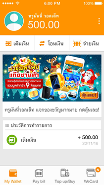 TrueWallet-Special-Santa-Gang-Activity-SpecPhone-00006