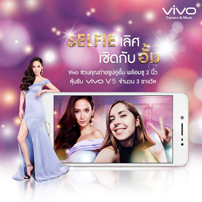 Vivo-V5-Selfie-Activity