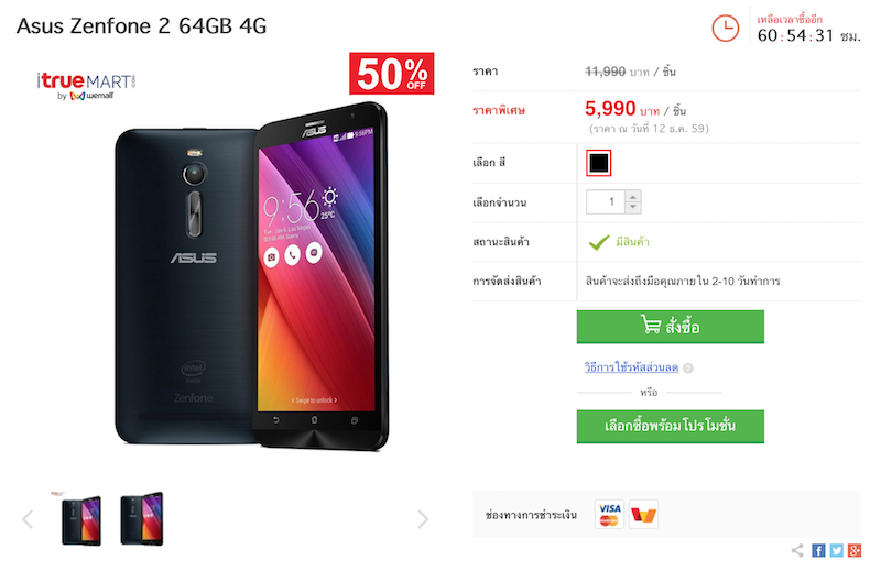 Wemall-Promotion-12-12-Huawei-ASUS-00001