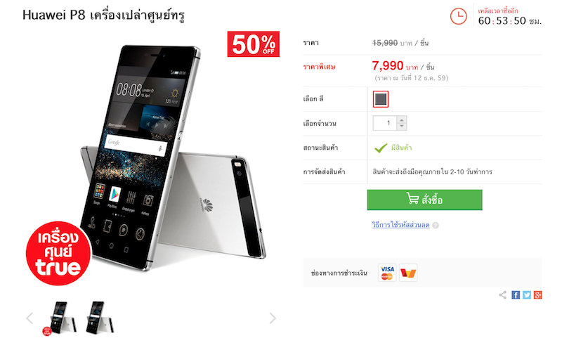 Wemall Promotion 12 12 Huawei ASUS 00004